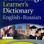c_dictionary_rus