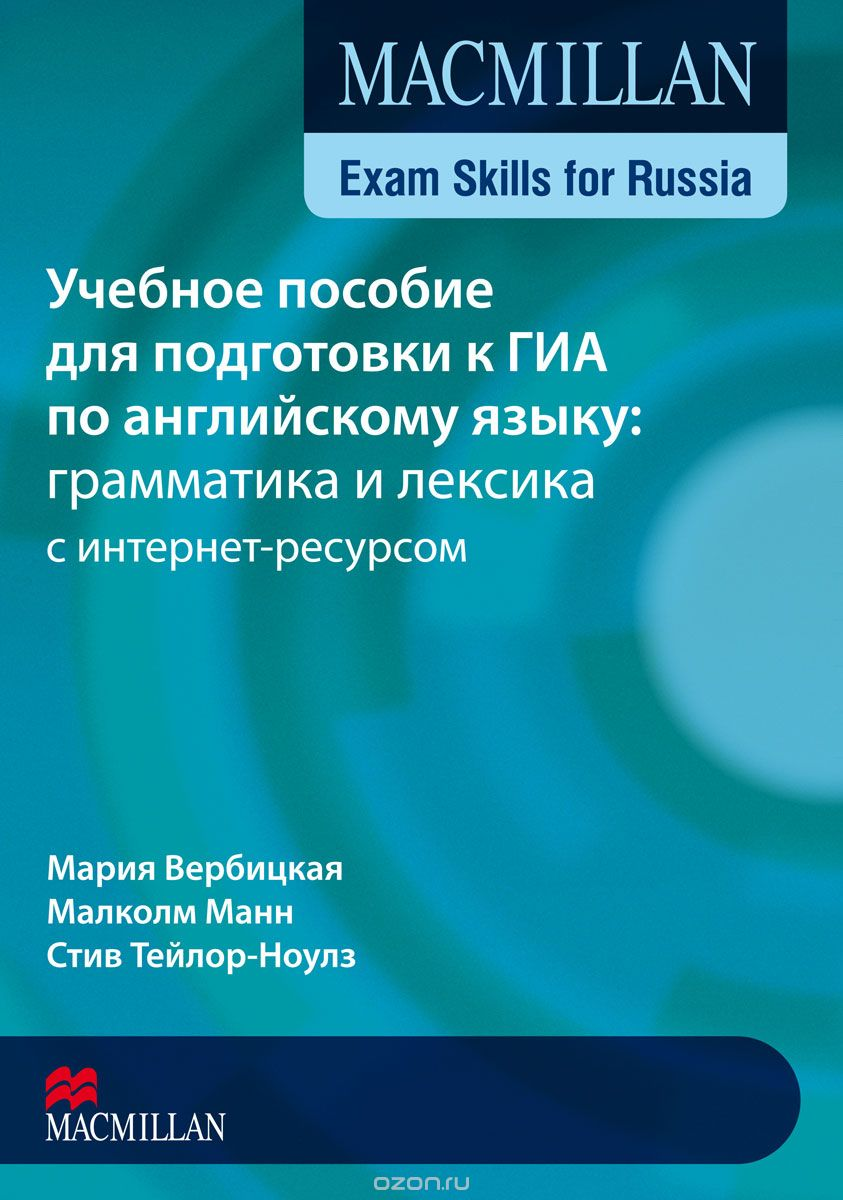 Пособия серии macmillan exam skills for russia обеспечивает подготовку учащихся к сдаче единого государственного